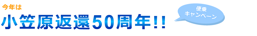 小笠原返還50周年 便乗キャンペーン